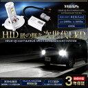 LED ヘッドライト H4 HiLow 【PIAAタイプ】 HID級の輝き 最新LED搭載!ユアーズ【業界最長クラスの3年保証付き】高級車・高グレード車に装備さ...