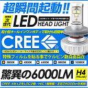 LED ヘッドライト H4 HiLow CREE 2本1セット 驚異の明るさ 6000LM ★ユアーズより新発売!業界騒然!!今までにない特殊フィルム採用でケルビン数を自由自在に変えられる!【新型 XM-L2チップ採用】オールインワン 1年保証