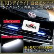 LEDデイライト 面発光タイプ 2個1セットブルー/ホワイト LED COB構造 発光素子72個(片側) 認識性とファッション性がアップ!