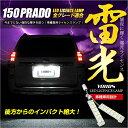 150 プラド ランドクルーザー 専用 LEDライセンス ランプ トヨタ 先端の高輝度LEDを16連内蔵! ユニット交換 ナンバー灯 ライセンスランプ 2個1セット 送料無料 T10