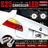 �ڿ�ȯ���S25������ü�ι�� SMD 3Chip LED 25Ϣ���ѥLED �ڥ�˥���顼��¢LED�ۥ����å��� 12v���� �ڥ������ۡڥ���ۡڥ���С��ۥԥ�ѡ�180��/150�١�2��1���å�