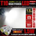 T10 1.5W パワーLED ウェッジ球 ホワイト 2個1セット 【ポジション・ライセンス・ルームランプのLED...