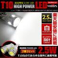 [本日ポイントアップ] T10 2.5W パワーLED ウェッジ球 ホワイト 2個1セット 楽天最安値に挑戦!!【...