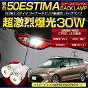 50系 新型エスティマ マイナーチェンジ後専用[平成28年6月〜] バックランプLED CREE LED使用 2本1セット 強烈30W 視認性・ファッション性抜群!6000Kバックカメラもよく見える!【ユアーズ完全オリジナル設計】TOYOTA ESTIMA ACR50・ACR55 送料無料