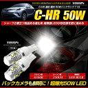 C-HR CHR 専用 50W バックランプLED T16専用 LED バルブ 無極性 バックランプ CREE XLamp XB-D BULB 2個1セット 視...