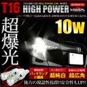 T16 ハイパワー10W ホワイト 2個1セット【楽天最安値に挑戦】【爆裂光10W】【超高輝LED搭載バックランプ】