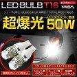 T16専用 LED バルブ 50w 無極性 バックランプ CREE XLamp XB-D BULB 2個1セット