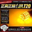 T20 ピンチ部違い 60連 SMD LED アンバー 2個1セット【YOURSオリジナル製品】