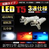 T5 LEDバルブ ウェッジ球 3連仕様 【ホワイト】【ブルー】【レッド】 4個1セット【到着後レビューを書いてメール便】**
