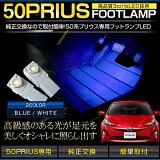 50系プリウス フットランプLED 2個1セット ホワイト/ブルー (イルミネーションランプ) ZVW51 ZVW55 純正フットランプ付き車のみ適合。PRIUS TOYOTA