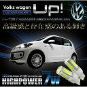 Volks wagen UP!-フォルクスワーゲン アップ- 専用 LEDポジションランプ 強烈7W アップのスモールランプに最適なバルブです!