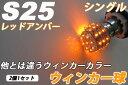 楽天最安値に挑戦!!【新発売】S25 砲弾型36連LEDバルブ【シングル】【レッドアンバー】 2個1セット ウィンカーに最適LED【在庫限り】