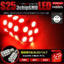 楽天最安値に挑戦!!【新発売】S25 SMD3chip27連LED レッド ダブル 2個1セット ピン角180度段違い【テールランプに最適LED】