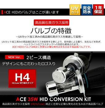 [2P]ACEHID35WH4Hi/Low他社にないオリジナル遮光板世界最小クラスICデジタルバラスト【安心の1年保証】【送料無料】【コンビニ受取対応商品】[02P03Dec16]