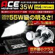 [N]他社にないオリジナル遮光板 ACE HID 35W H4 Hi/Low 世界最小クラスICデジタルバラスト 35Wだけど55W級の明るさ!!【安心の1年保証】【送料無料】