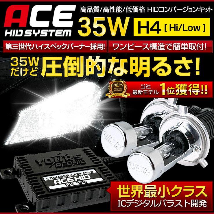 [N]他社にないオリジナル遮光板 ACE HID 35W H4 Hi/Low 世界最小クラスICデジタルバラスト【安心の1年保証】【送料無料】【コンビニ受取対応商品】