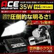 [2P] ACE HID 35W H4 Hi/Low 他社にないオリジナル遮光板 世界最小クラスICデジタルバラスト【安心の1年保証】【送料無料】【コンビニ受取対応商品】
