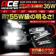 [N]ACE HID 35W H1/H3/H7/H8/H11/HB3/HB4世界最小クラスICデジタルバラスト 35Wだけど55W級の明るさ!!【安心の1年保証】【送料無料】