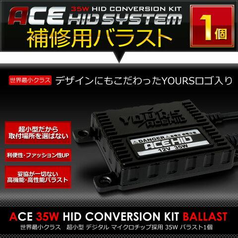 ◆ACE HID◆ 12V専用 35W 補修用バラスト(世界最小クラス超小型タイプ)1個
