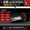 ◆ACE HID◆ 補修用 バーナーキット HID 35W ...