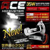 他社にないオリジナル遮光板 ACE HID 35W H4 Hi/Low シングルHID購入でリレープレゼント H4(H1/H3/H7/H8/H11/HB3/HB4)世界最小クラスI
