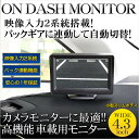 車載用モニター 4.3インチ 高機能オンダッシュボードモニター 映像入力2系統 バック連動機能 カメラモニターに最適!!【安心の1年保証】[02P03Dec16]