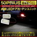 50プリウス専用 点滅LEDドアカーテシユニット 簡単取り付けで安全確保とファッション性アップ!車種専用設計 TOYOTA PRIUS トヨタ