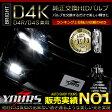 純正交換HIDバルブ BRIGHT D4K【D4R/D4S兼用】2個1セット【先進のPEI&3D遮光採用】