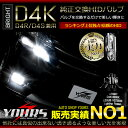 D4互換HIDバルブ BRIGHT D4K【D4R/D4S兼用】2個1セット【先進のPEI&3D遮光採用】【コンビニ受取対応商品】