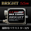 ◆BRIGHT◆ 55W 補修用バラスト 9〜32V