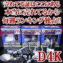 【HIDで弊社のみ!2009年 年間ランキング入賞商品】◆D4Kバーナー 2本1セット (D4R D4S D4C 純...
