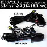 ◆Kingwood◆ H4(Hi/Low)S2タイプ専用/ワンピース構造タイプ専用リレーハーネス[P27Mar15]