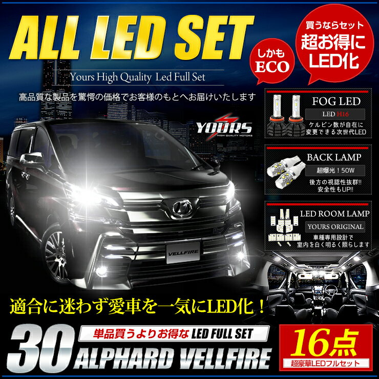 ヴェルファイア 30 アルファード 30系 LED フォグランプ LED ルームランプ バックランプ 10W 【フルセット】セット割引で超お得  アルファード ヴェルファイア30系専用セット