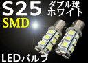 S25・1157 LED口金ダブル球 18連 3chip SMD ホワイト 2個1セット
