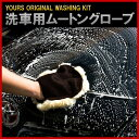 洗車用 ムートン グローブ 洗車 スポンジ 羊毛100%のプロ仕様 汚れた愛車を洗うのにとても便利です
