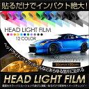 [RSL]ヘッドライトフィルム カラーフ