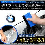 プロテクションフィルム -CAR PROTECTION FILM- 傷防止!保護フィルム 表面保護テープ【汎用】透明フィルムで車を小傷から守る![40cm×100cm][カラー:クリアー]【コンビニ受取対応商品】