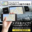 スマホをナビで!!〜HDMI変換アダプター〜 Aセット[HDMI] Androidスマートフォン用 MHL対応機種専用 YouTubeや最新の地図情報で便利に!