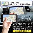 スマホをナビで!!〜HDMI変換アダプター〜 C・Dセット[AUX] Androidスマートフォン用 MHL対応機種専用 YouTubeや最新の地図情報で便利に!