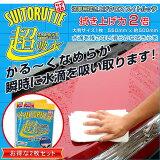 【洗車用拭き上げクロス】スイトルッテ2枚セット 超吸水 水滴を残さない滑らかな拭き心地 マイクロファイバーとは比べ物にならないほどの吸水力【ウエス】