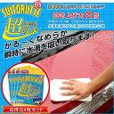 【洗車用拭き上げクロス】スイトルッテ4枚セット 超吸水 水滴を残さない滑らかな拭き