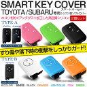 【2個セット】TOYOTA SUBARU用スマートキーカバー トヨタ キーケース シリコン TYPE-A/TYPE-B 30プリウス 20アルファード 20ヴェルファイア 50エスティマ 70ノア スバルXV 6色(ブラック ホワイト オレンジ ピンク グリーン ブルー)