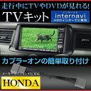 TVキット HONDA カプラーオンの簡単取付 テレビ ナビ ホンダ インサイトCR-V CR-Z シビック ステップワゴン フィット モビリオ スパイク