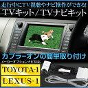 TVキット/TVナビキット TOYOTA-1 LEXUS カプラーオンの簡単取付 テレビ ナビ トヨタ レクサス ヴェルファイア エスティマ クラウン SAI プリウス