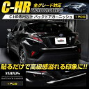 [RSL]【あす楽対応】C-HR CHR...