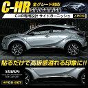 [P]C-HR 専用 サイドガーニッシュ×4PCS ZYX10/NGX50 サイド ...