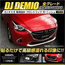 [P]デミオ DJ系専用 フロントリップガーニッシュ[1PC...