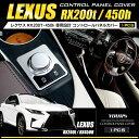 レクサス RX200T/450h 専用 メッキ ガーニッシュ パーツ アクセサリ