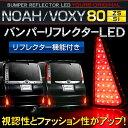 ヴォクシー ノア 80 ZS Si適合 LED リアバンパー リフレクター 純正では光らない、リフレクターがポジション・ブレーキ連動で2段階点灯!TOYOTA VOXY NOAH[0824楽天カード分割]