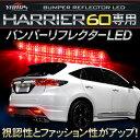 新型 ハリアー 60 適合 LED リアバンパー リフレクター 純正では光らない、リフレクターがポジション・ブレーキ連動で2段階点灯!TOYOTA HARRIER